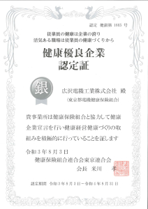 PDF 健康優良企業認定 認定 健銀第1665号